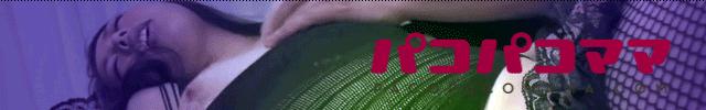 パコパコママ公式サイト