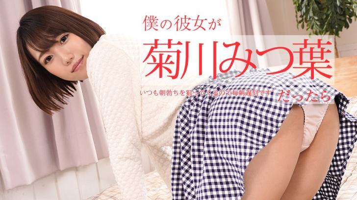 僕の彼女が菊川みつ葉だったら~いつも朝勃ちを狙ってくるので毎朝遅刻です~