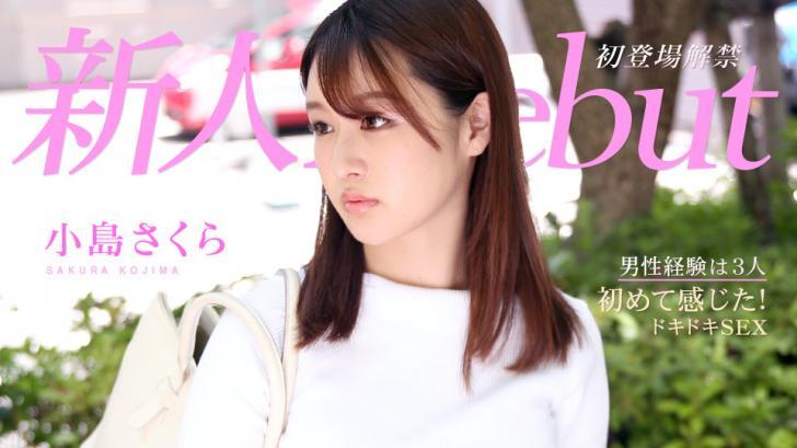 DebutVol.64〜初心な美人が初めて感じたドキドキSEX〜