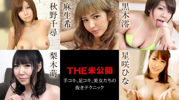 THE未公開~手コキ、足コキ、美女たちの抜きテクニック~