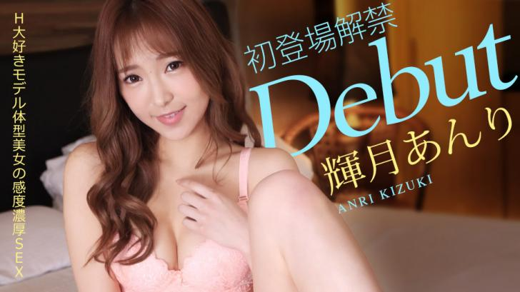 DebutVol.65〜H大好きモデル体型美女の感度濃厚SEX〜